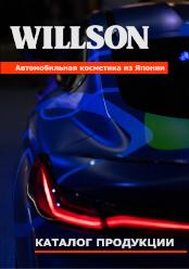 обложка каталог Willson